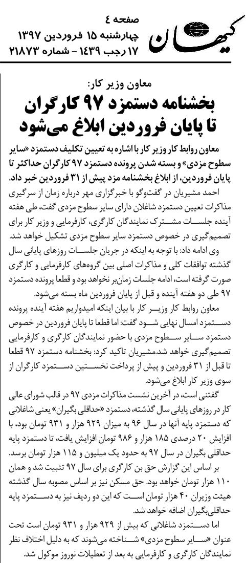 KayhanNews page 4 970115